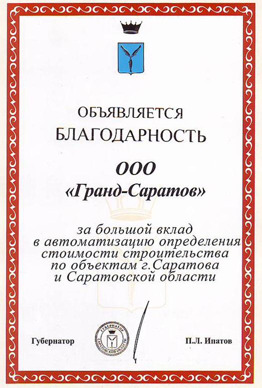 Благодарность «Гранд-Саратов»